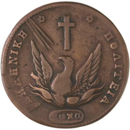 Grèce - 10 Lepta 1831