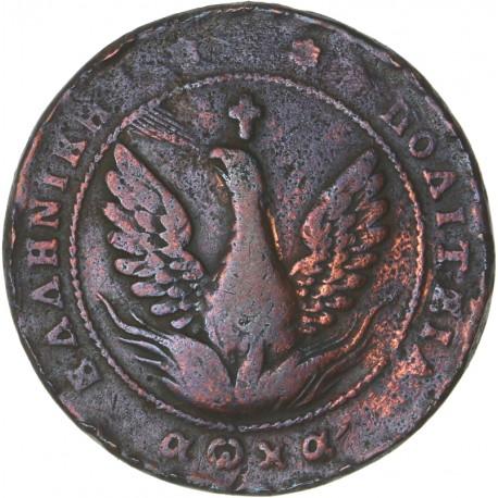 Grèce - 10 Lepta 1830