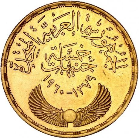 Egypte - 5 pound barrage d'Assouan 1960